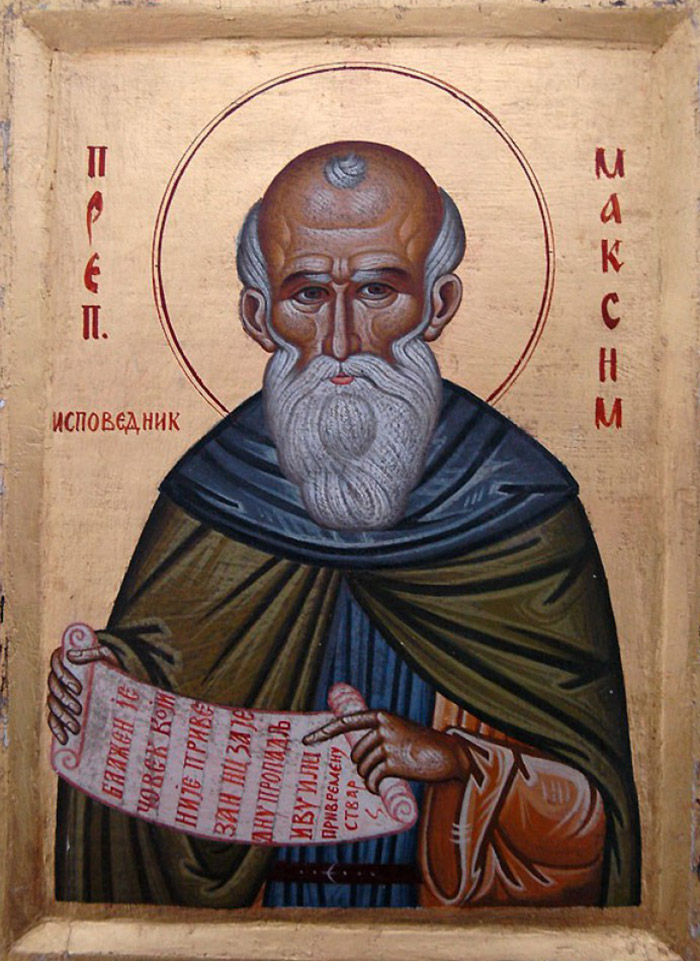 Толкование молитвы Отче наш Максима Исповедника