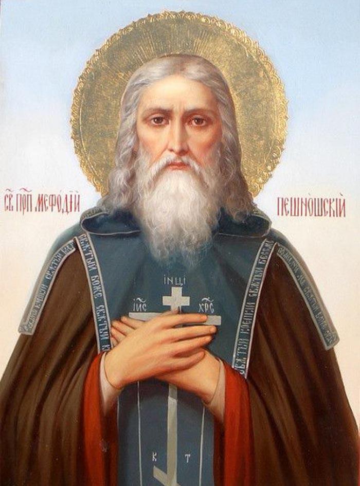 Молитвы преподобному Мефодию, игумену Пешношскому
