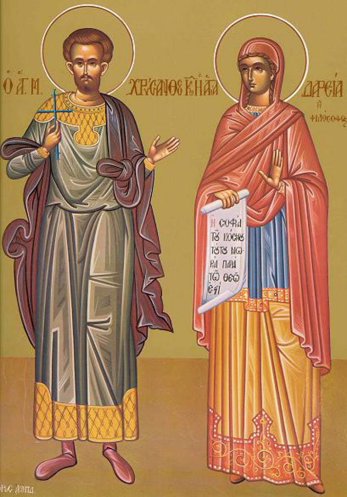 Молитвы святым мученикам Хрисанфу и Дарии