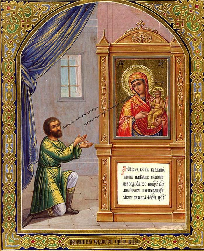 Пред иконой Пресвятой Богородицы Нечаянная Радость