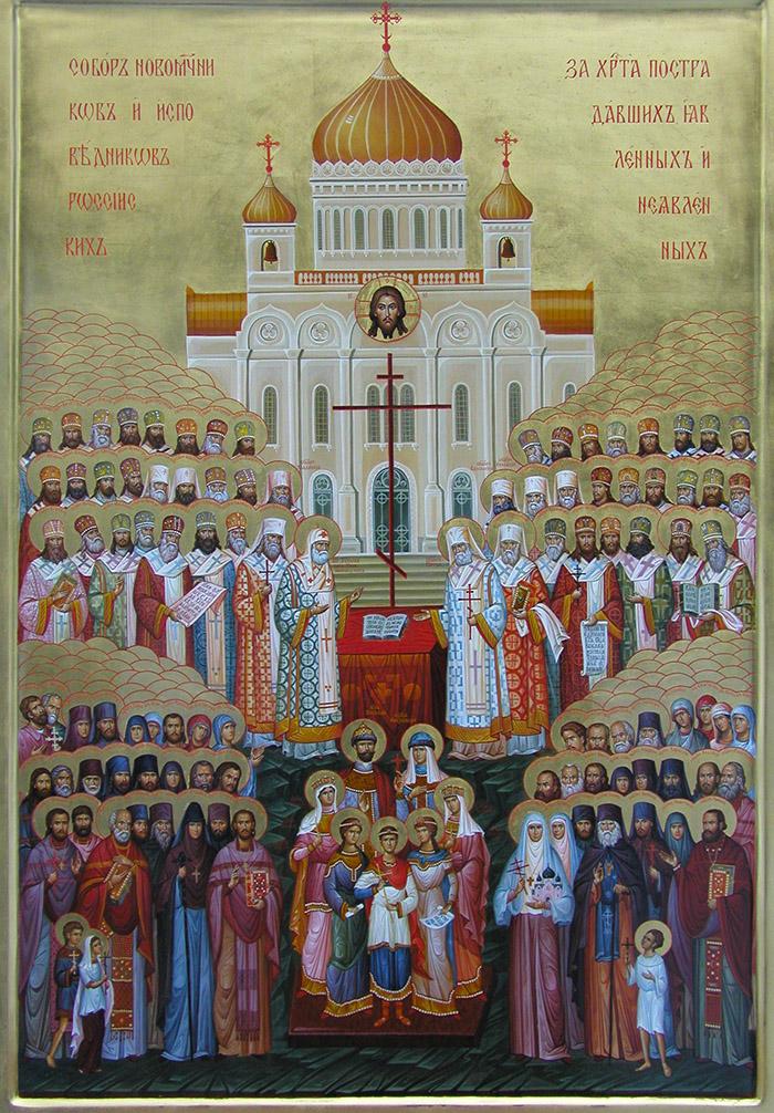 Акафист новомученикам и исповедникам Церкви Русской