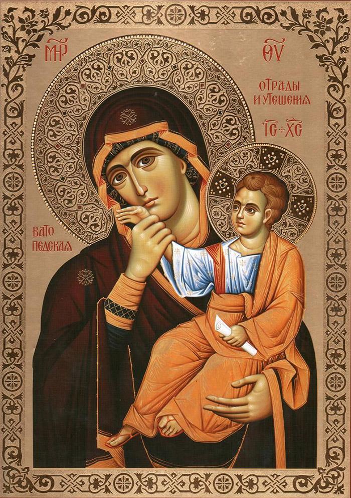 Акафист иконе Пресвятой Богородицы Отрада или Утешение (Ватопедская)