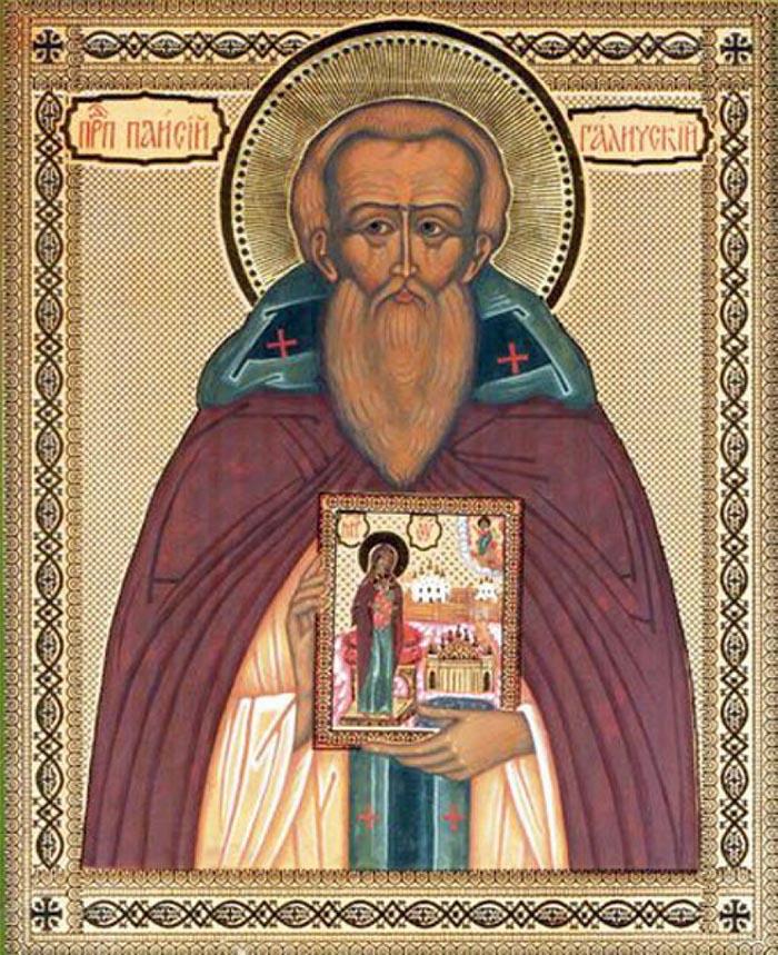 Молитвы преподобному Паисию Галичскому