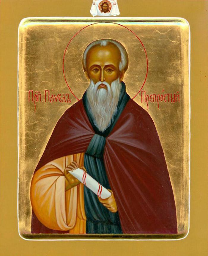 Молитвы преподобному Павлу Препростому