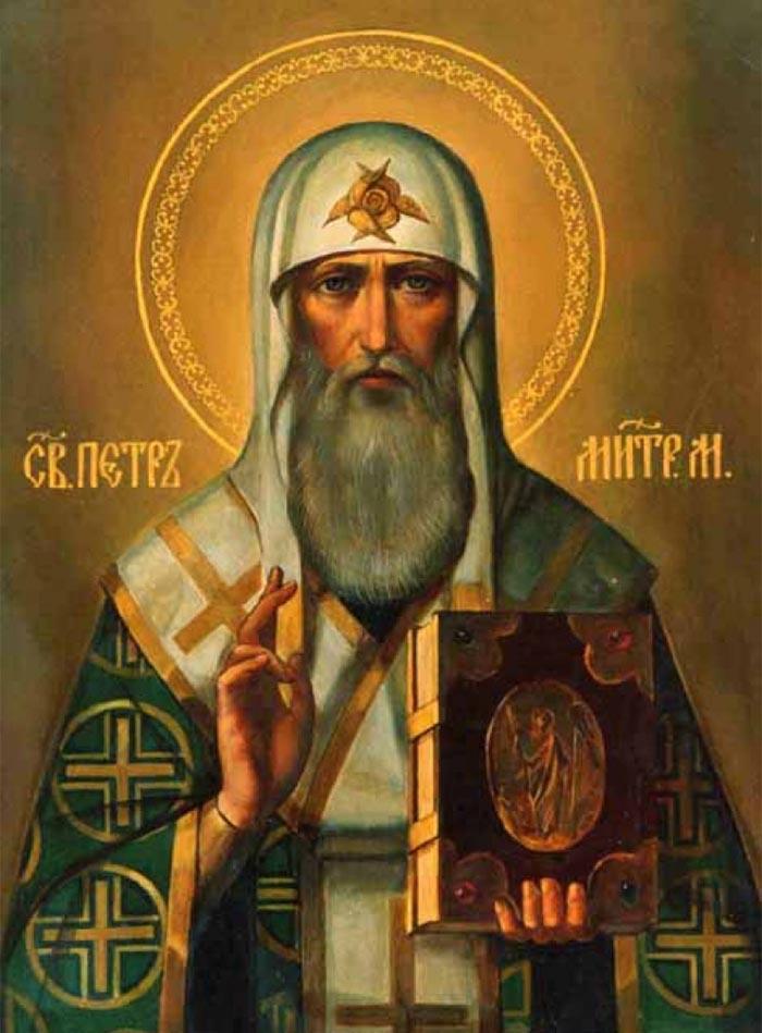 Молитвы cвятому Петру, митрополиту Московскому
