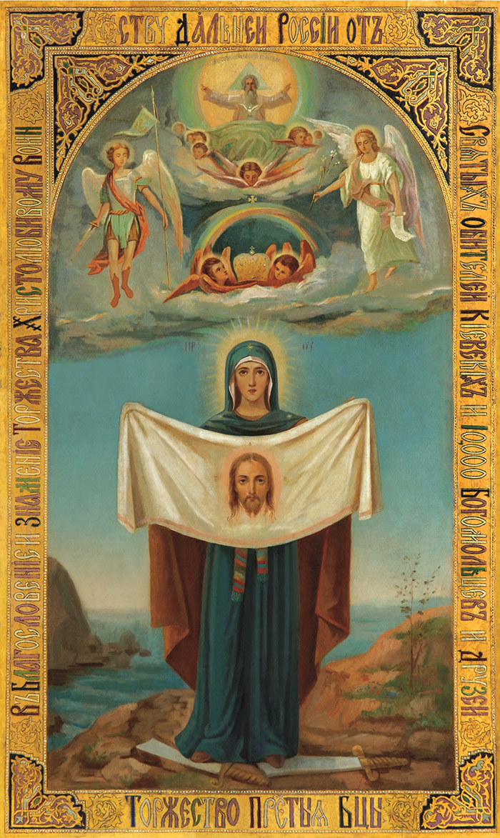 Акафист иконе Пресвятой Богородицы Порт-Артурская (Торжество Пресвятой Богородицы)