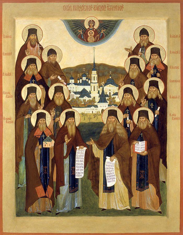 Молитвы преподобным старцам, в Оптинской пустыне просиявшим
