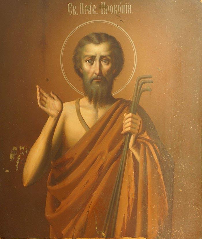 Молитвы святому блаженному Прокопию Устюжскому, Христа ради юродивому