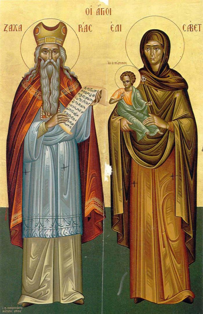 Акафист святым праведным пророку Захарии и Елисавете