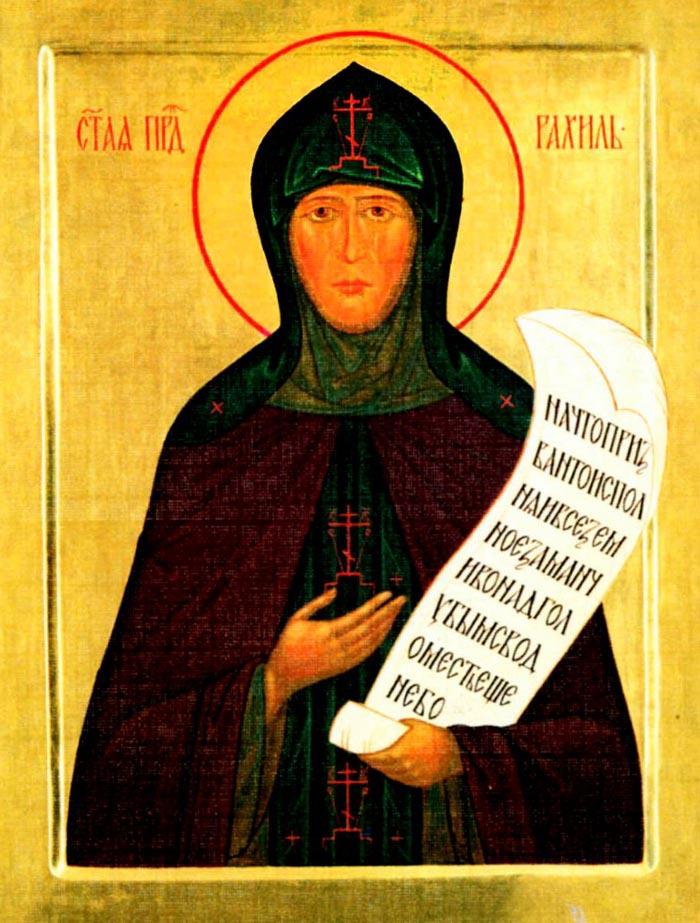 Акафист преподобной Рахили Бородинской