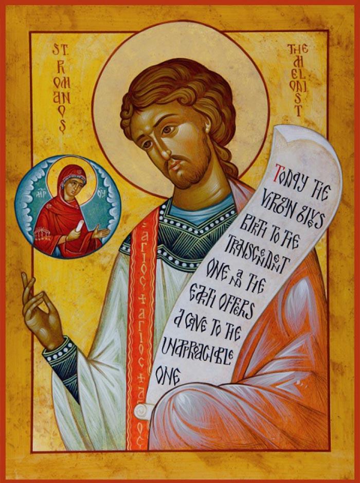 Молитвы преподобному Роману Сладкопевцу