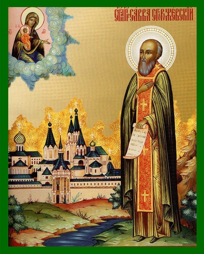 Молитвы преподобному Савве, игумену Сторожевскому