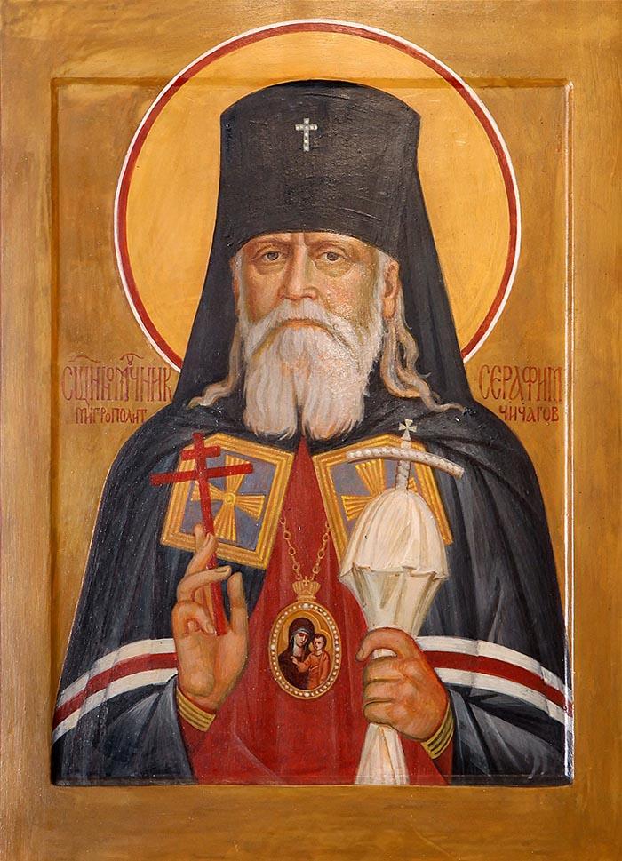 Акафист священномученику Серафиму, митрополиту Петроградскому