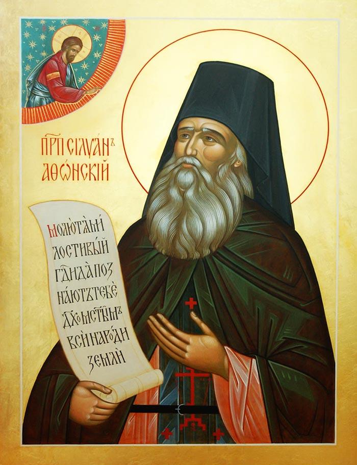 Молитвы святому преподобному Силуану Афонскому