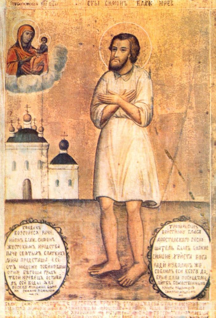 Молитвы святому блаженному Симону Юрьевецкому