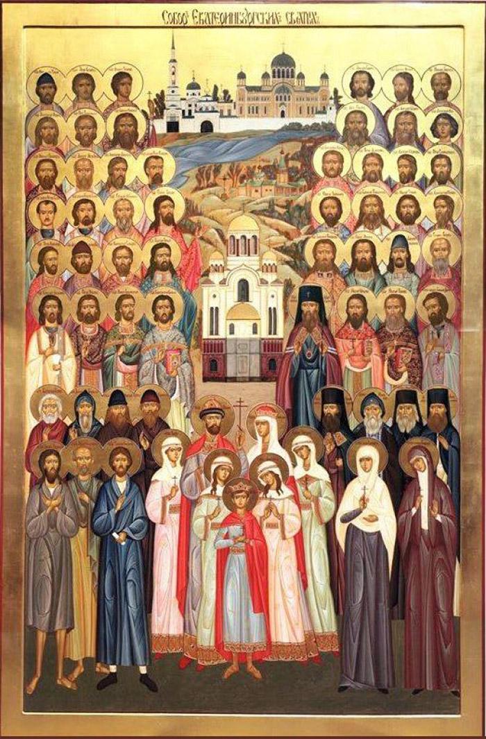 Акафист Собору Екатеринбургских святых