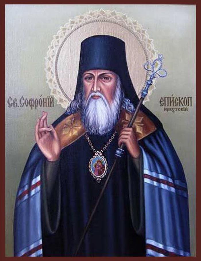 Молитвы святителю Софронию Иркутскому