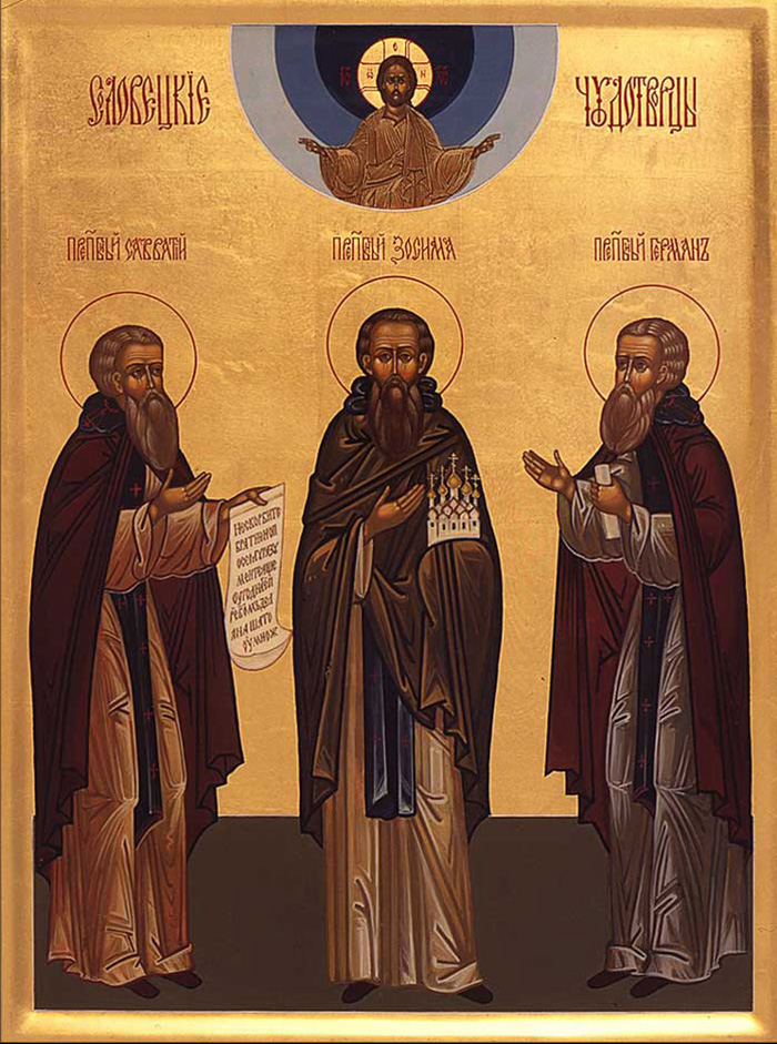 Молитвы собору Соловецких святых