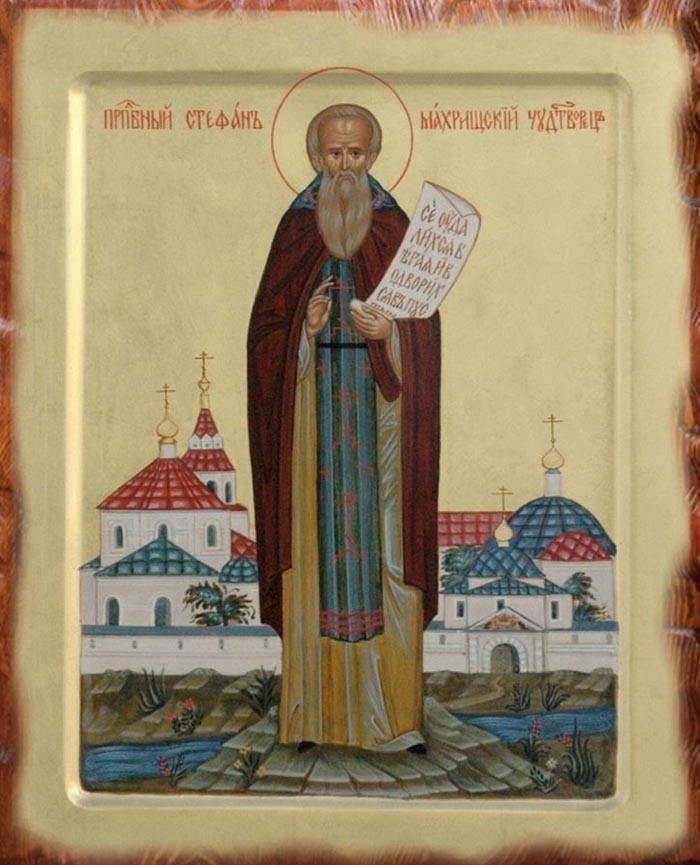 Молитвы преподобному Стефану, игумену Махрищскому