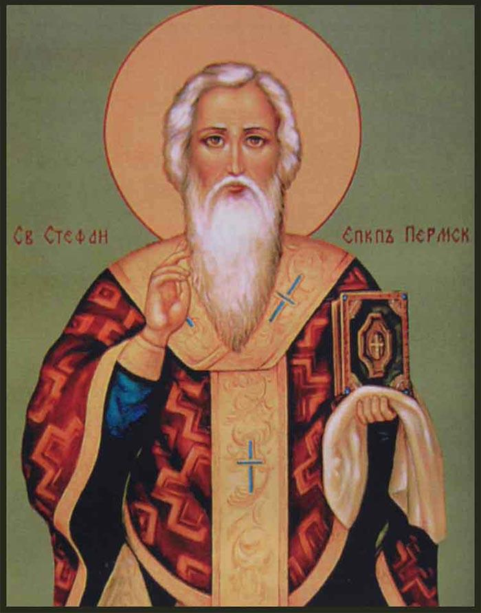 Акафист святителю Стефану Великопермскому