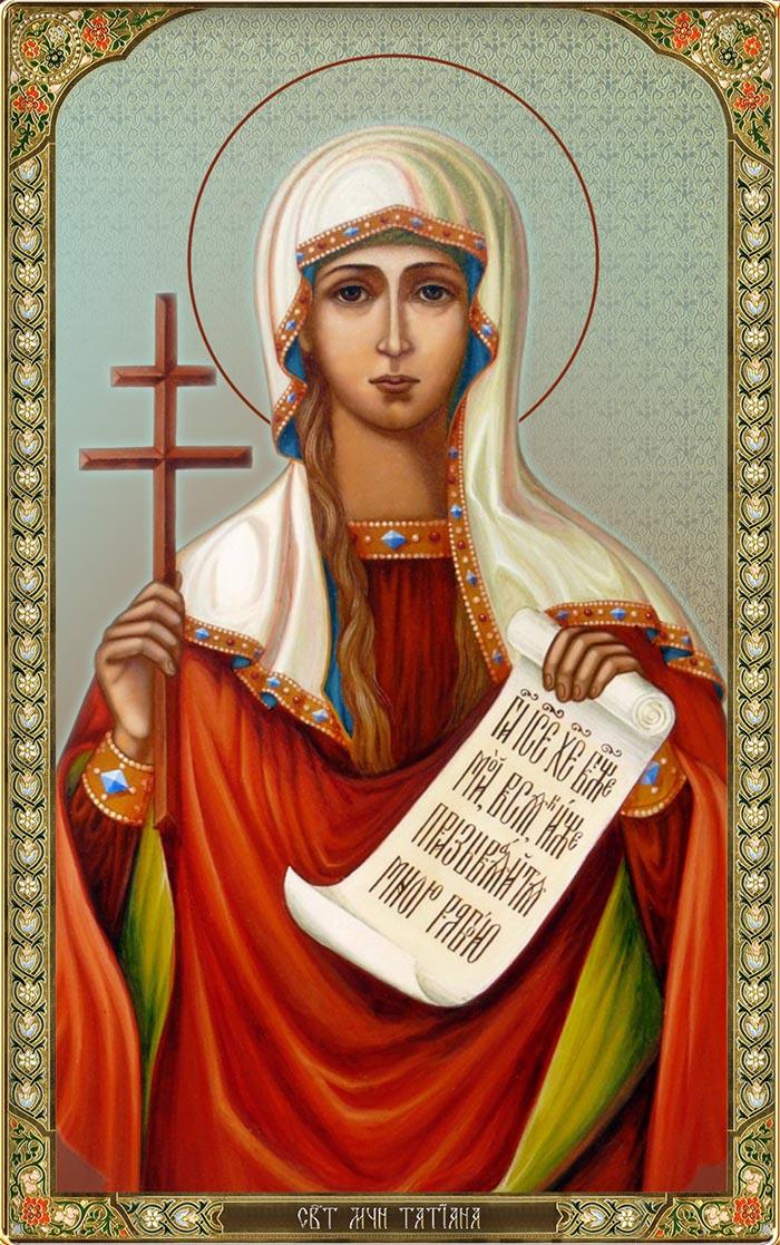 Молитвы святой мученице Татиане Римской