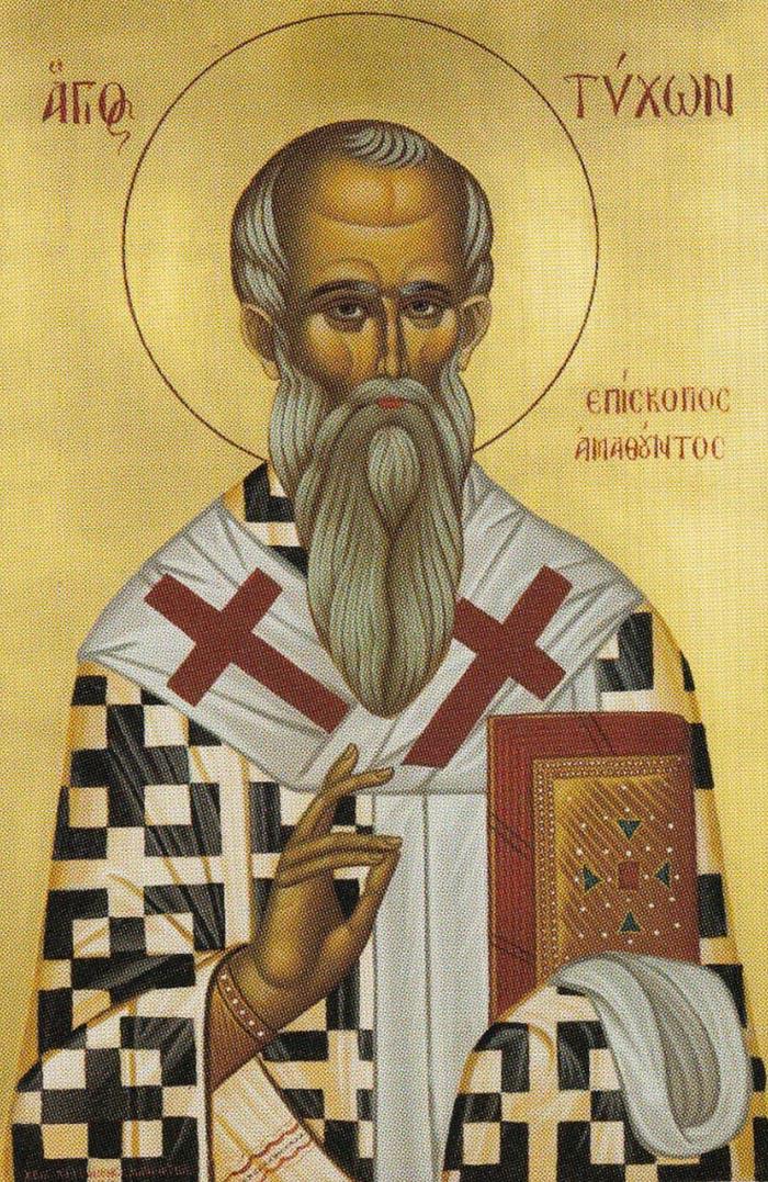 Молитвы святителю Тихону, епископу Амафунтскому