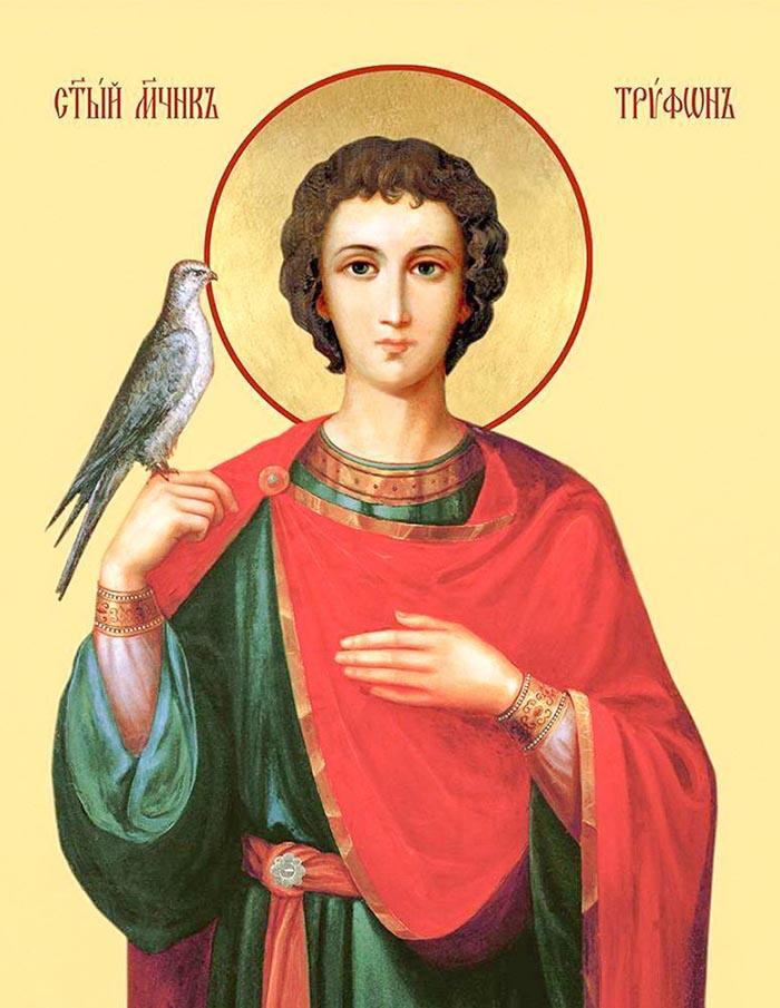 Молитвы святому мученику Трифону Апамейскому