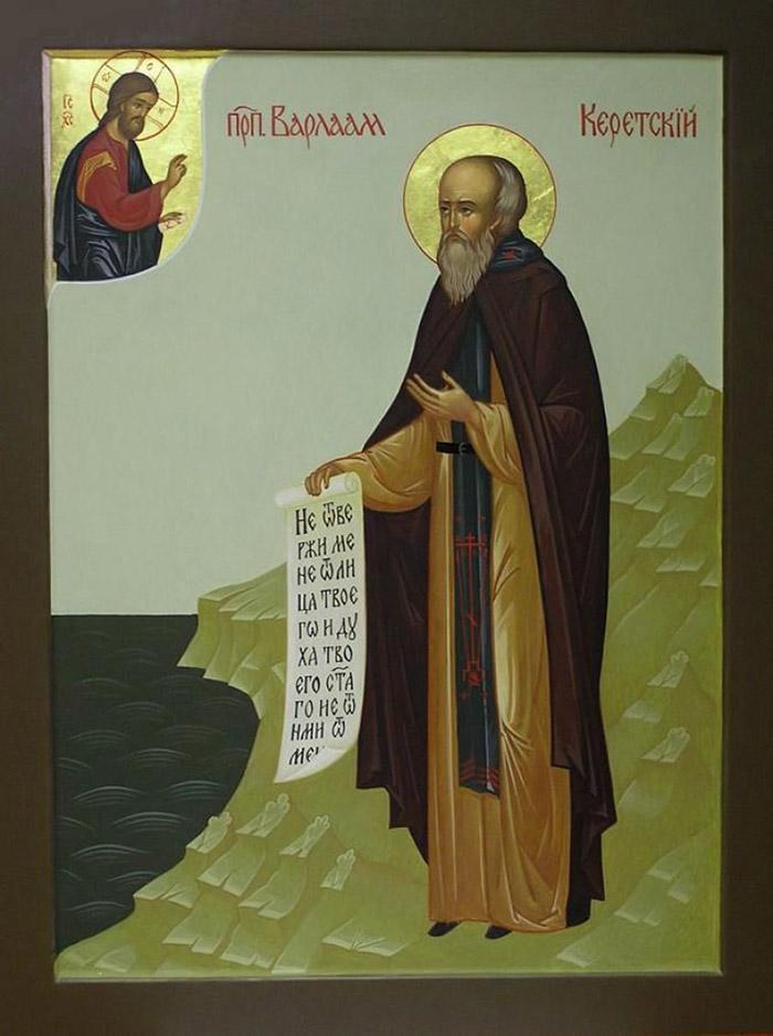 Молитвы преподобному Варлааму Керетскому