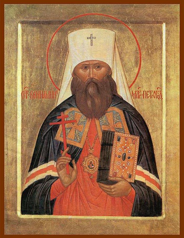 Акафист священномученику Вениамину, митрополиту Петроградскому и Гдовскому