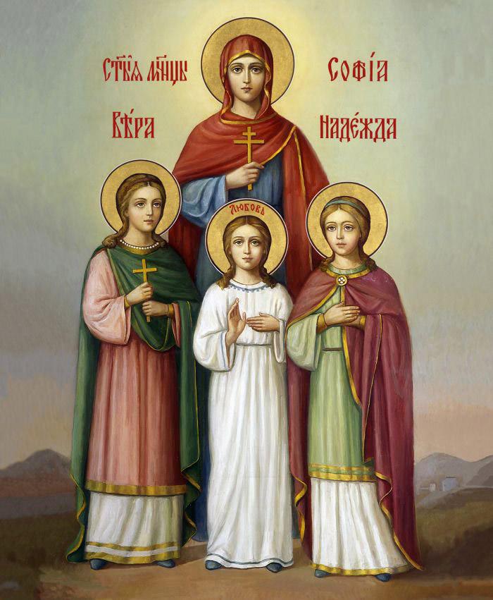Молитвы святым мученицам Вере, Надежде, Любви и матери их Софии