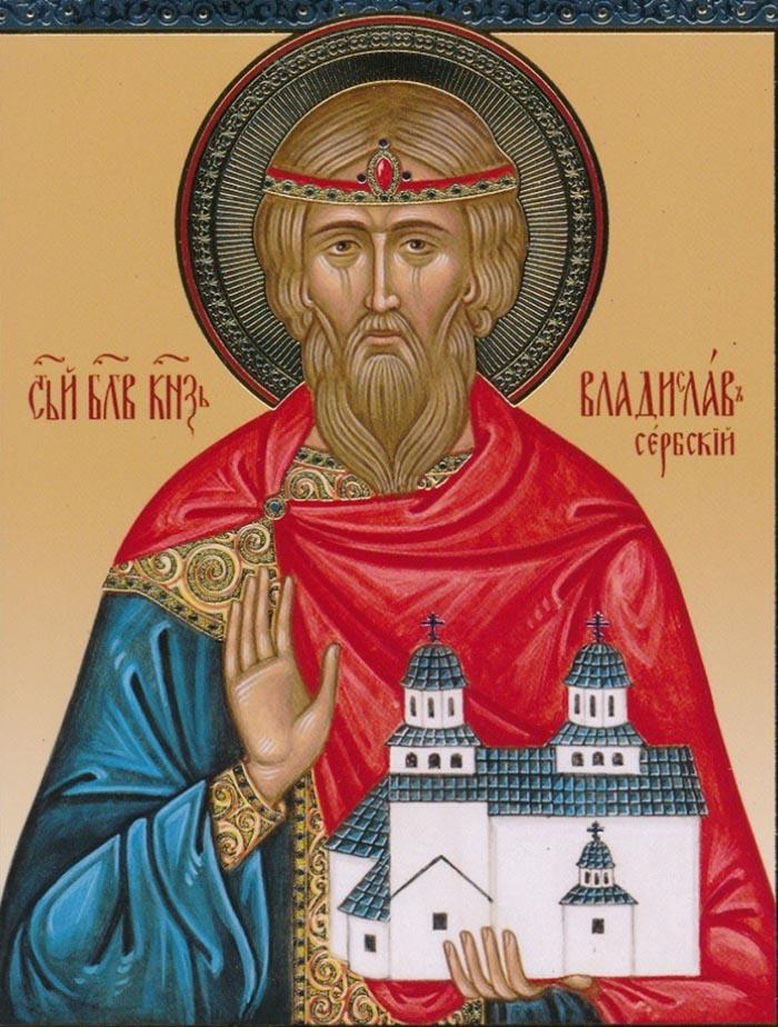 Акафист святому благоверному князю Владиславу Сербскому