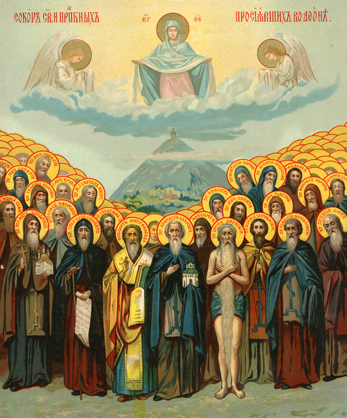 Молитвы всем преподобным отцам, на святой горе Афонстей просиявшим
