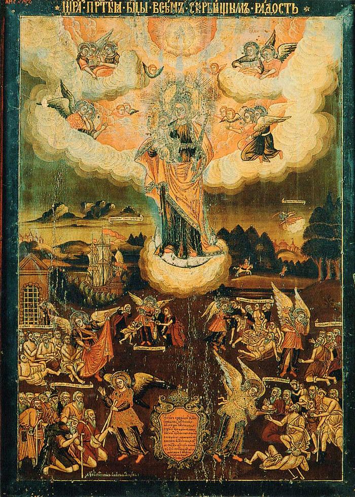 Пред иконой Пресвятой Богородицы Всех скорбящих радость