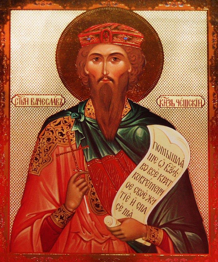 Молитвы святому благоверному князю Вячеславу Чешскому