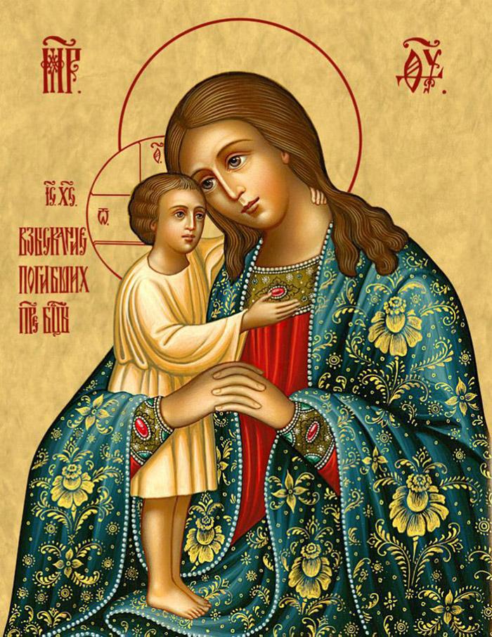 Пред иконой Пресвятой Богородицы взыскание погибших