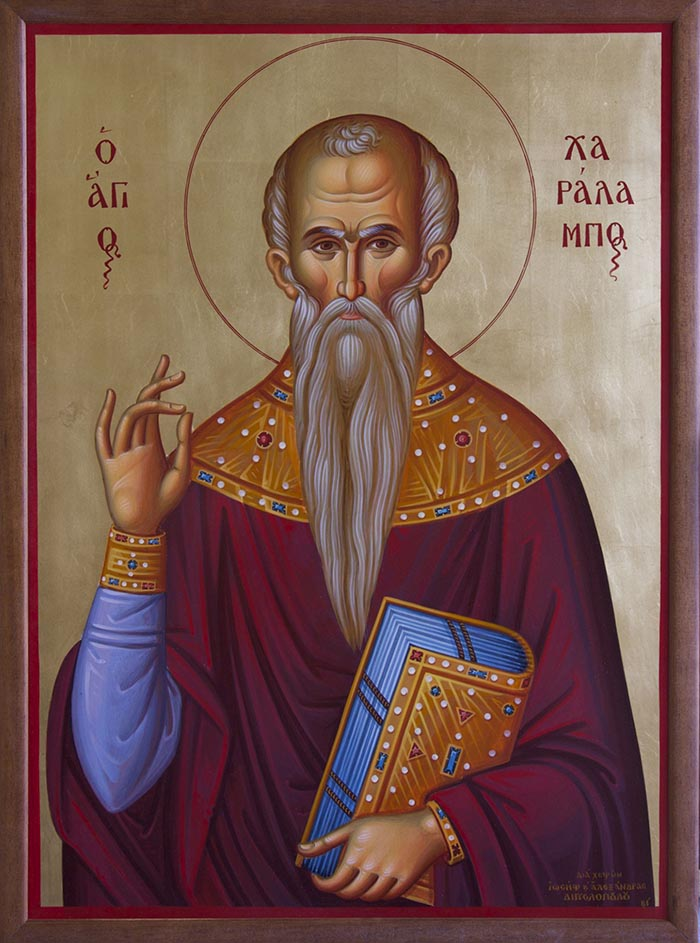 Молитвы священномученику Харалампию Магнезийскому