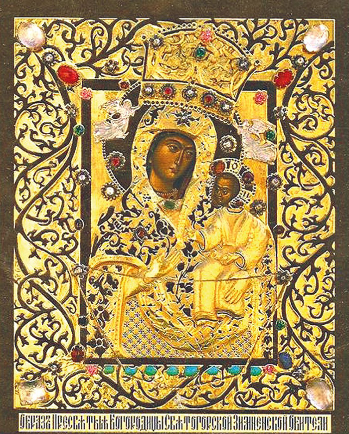 Акафист иконе Пресвятой Богородицы Зимненская