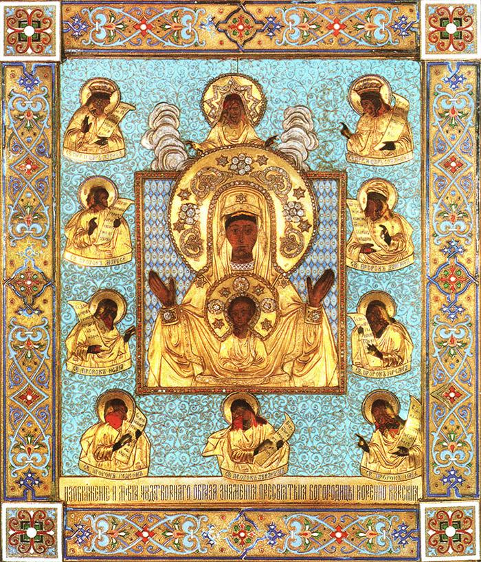 Пред иконой Пресвятой Богородицы Знамение Курская Коренная